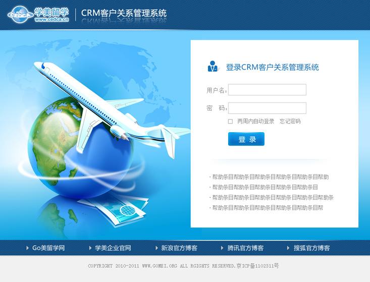 留学公司crm客户关系管理系统后台页面_原创作品
