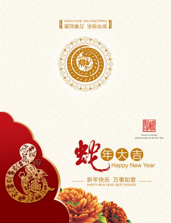 2013年蛇年大吉春节贺卡海报设计模板源文件 PSD素材