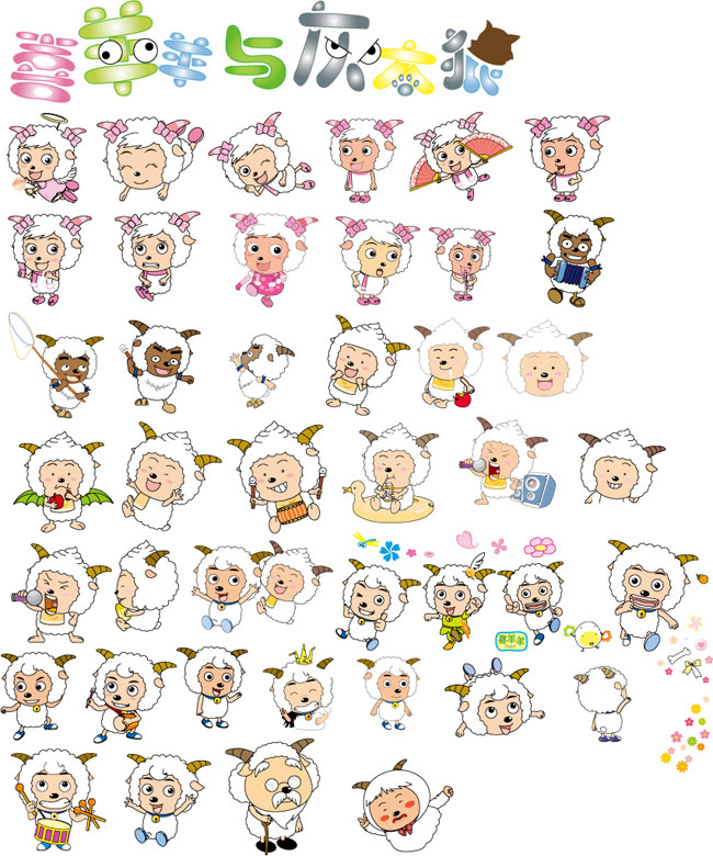 喜羊羊与灰太狼动画片卡通人物模板_矢量素材 喜羊羊与灰太狼,动画片,卡通人物,模板,矢量素材,AI,CDR,国产动画片,懒羊羊,美羊羊,卡通 动漫 喜羊羊,灰太狼,慢羊羊,狒羊羊,暖羊羊,小羊羊 (责任编辑:93diy)